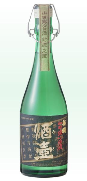 Aoitsuru 酒壷(みき)Yamadanishiki 心白酒