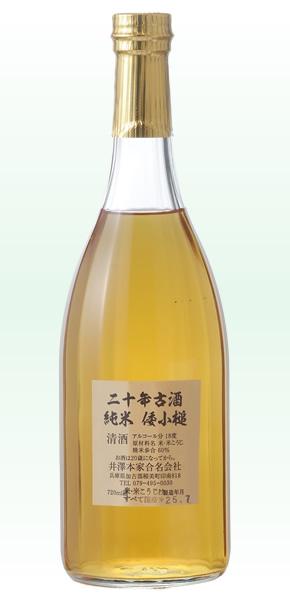 二十年古酒 純米 倭小槌
