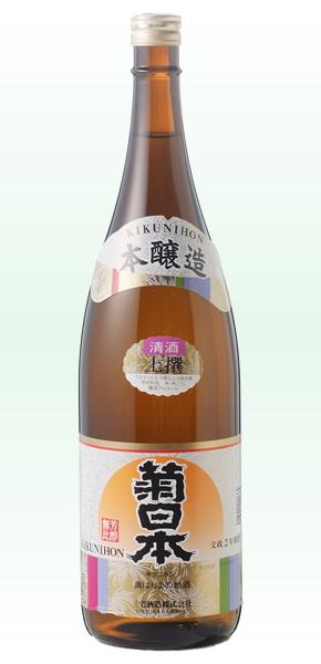 本醸造 菊日本