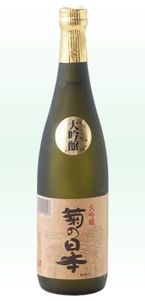 大吟醸 菊の日本