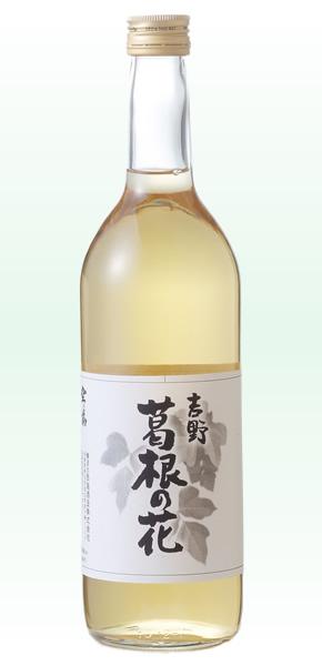 葛根の花 葛酒