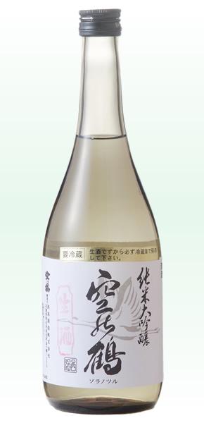 純米大吟醸 空の鶴